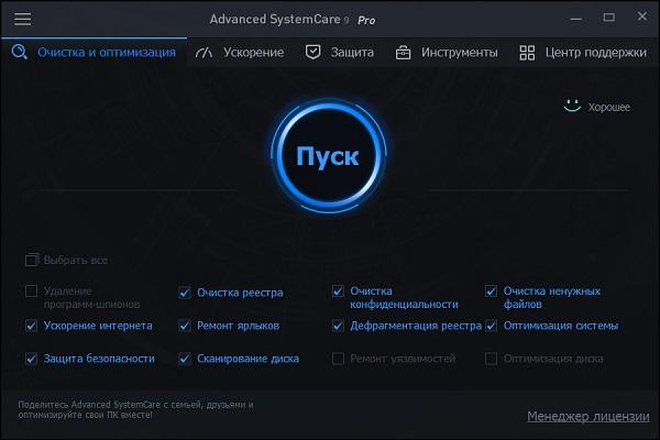 advanced-systemcare-9-pro-skachat-na-kompyuter
