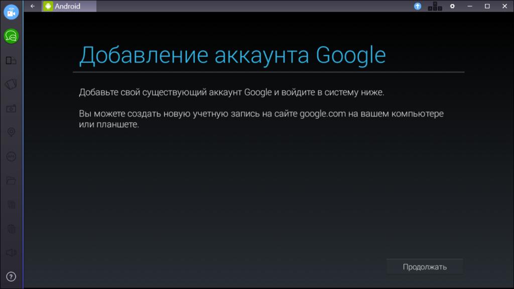 Добавляем аккаунт Google для установки Крокодильчик Свомпи
