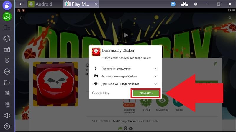 doomsday-clicker-skachat-bez-sms