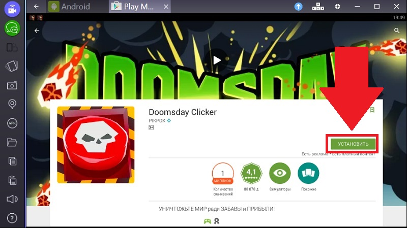 doomsday-clicker-ustanovit