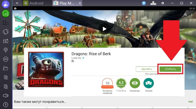 dragons-rise-of-berk-pervyj-zapusk