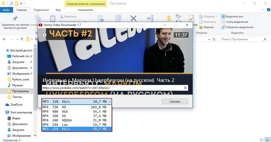 formaty-v-ummy-video-downloader