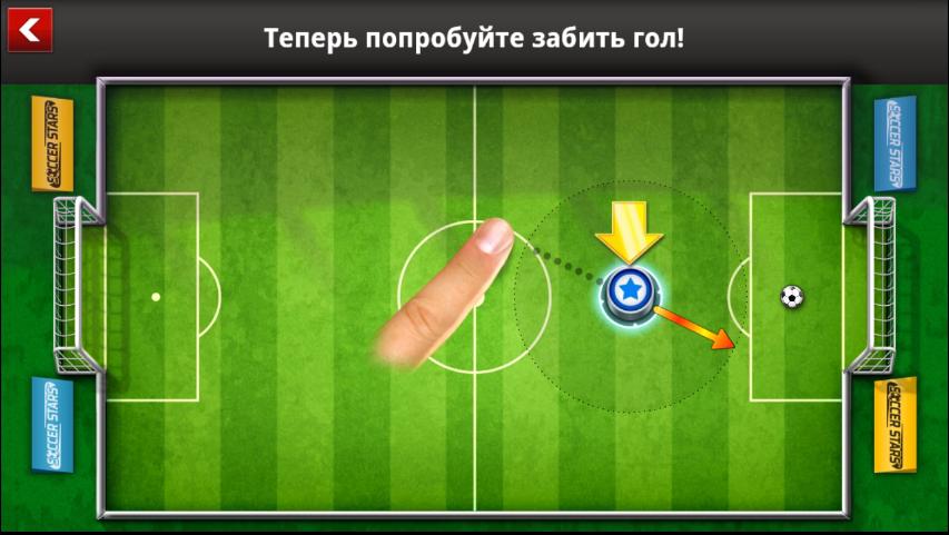 Геймплей Soccer Stars