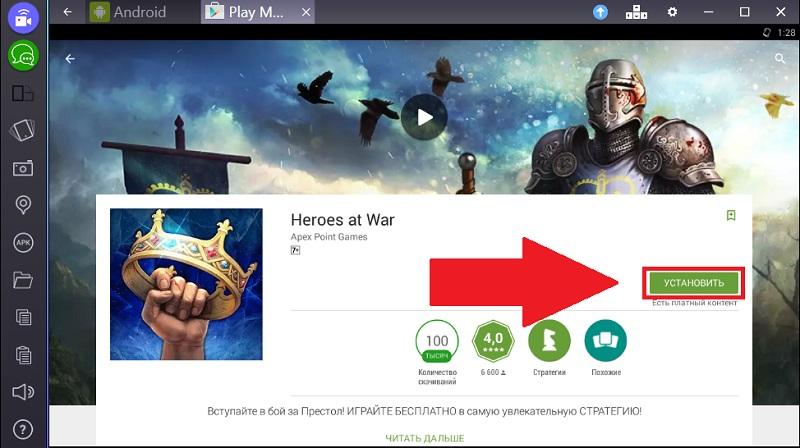 heroes-at-war-skachat-bez-registratsii
