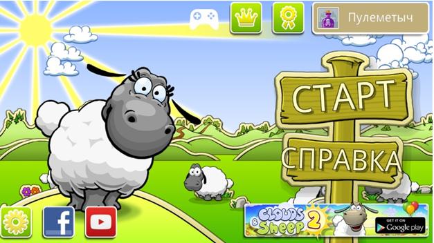 Игра Clouds Sheep