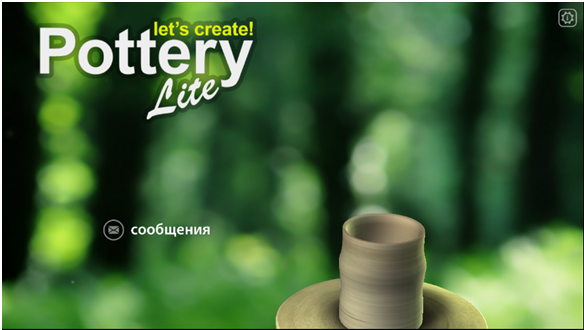 Игра Let's Create! Pottery