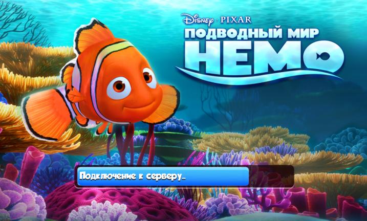 Игра Немо. Подводный мир