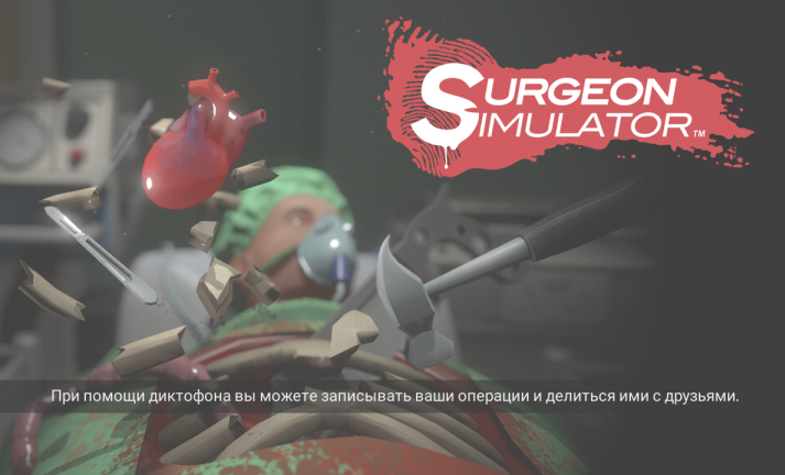 Игра Surgeon Simulator