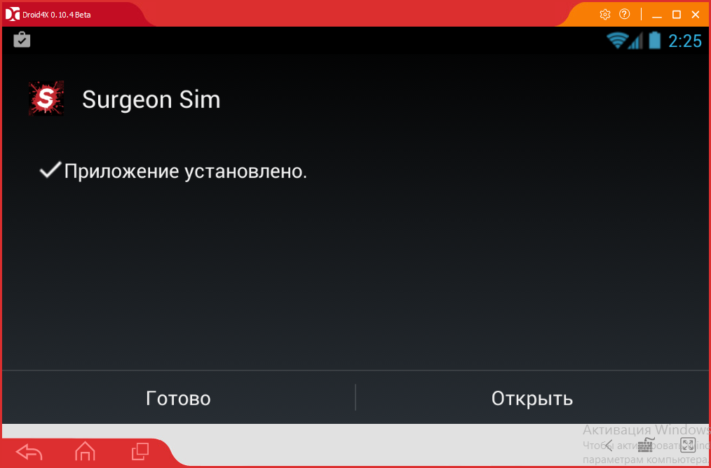 Игра Surgeon Simulator установлена