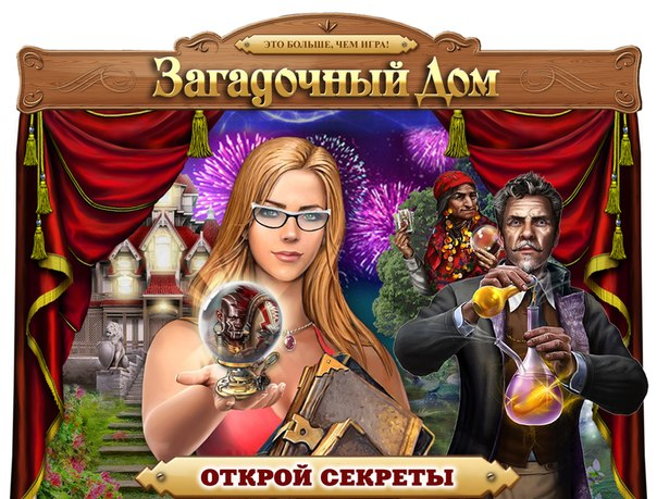 Игра Загадочный Дом