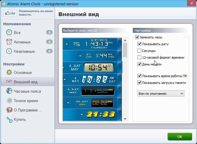 interfejs-atomic-alarm-clock