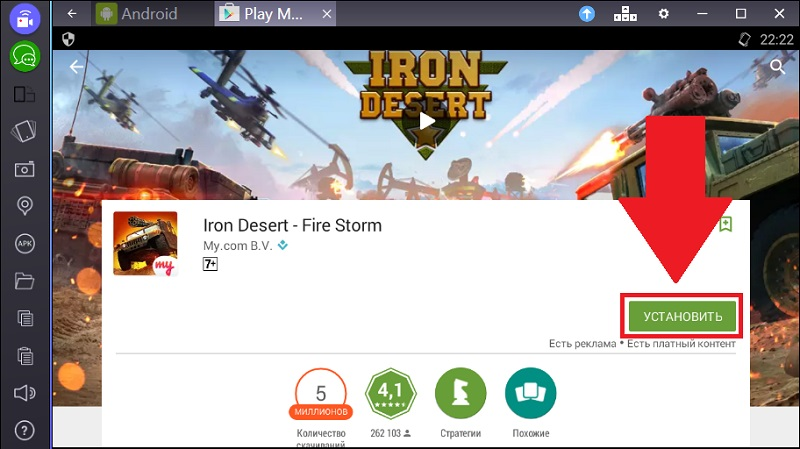 iron-desert-skachat-na-pk