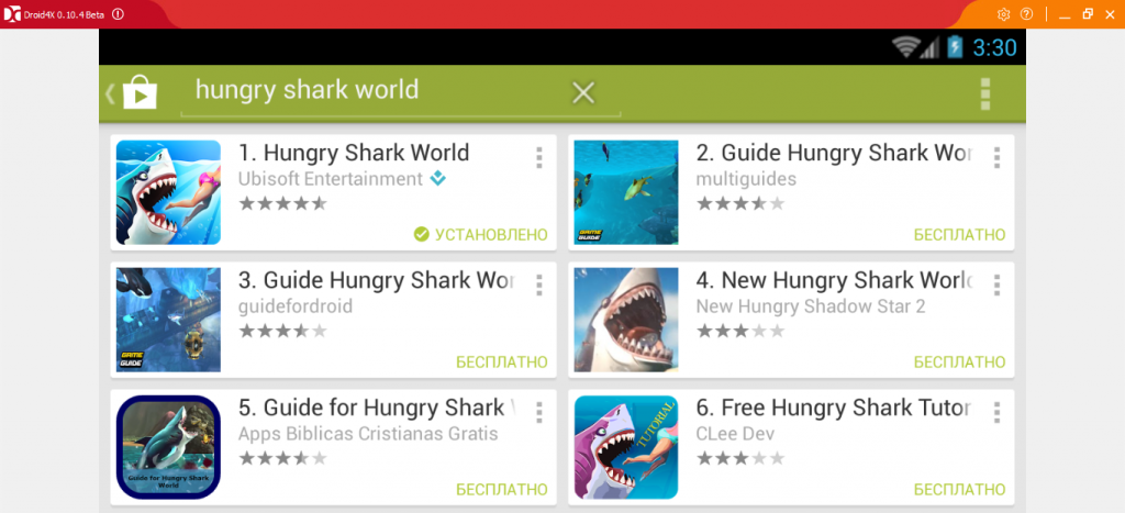 Ищем Hungry Shark World в поиске
