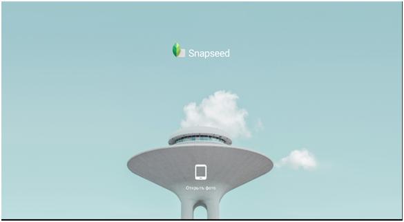 Программа Snapseed