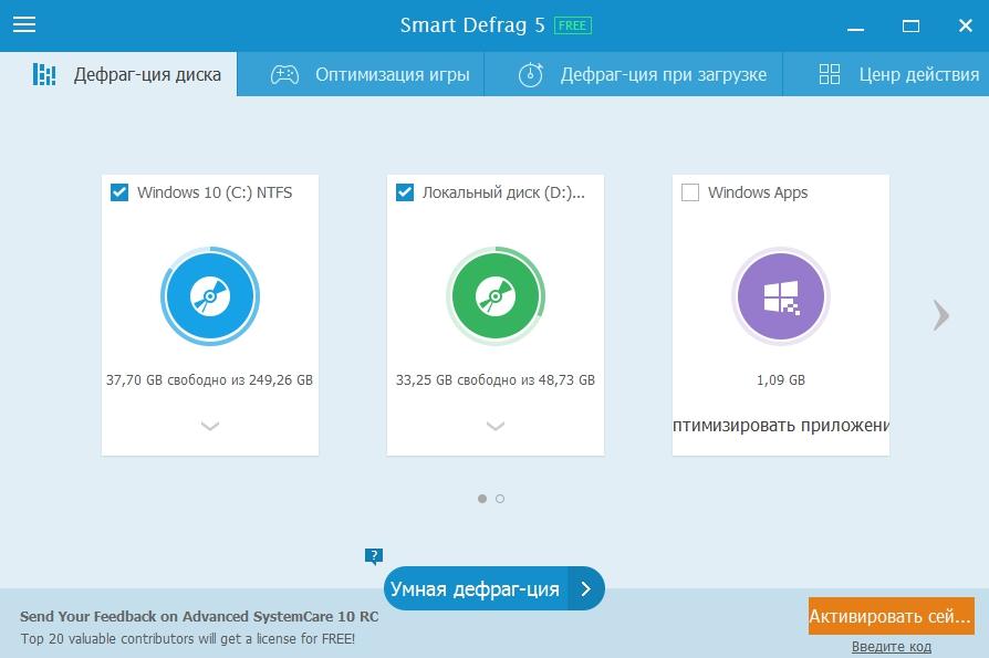 smart-defrag-5