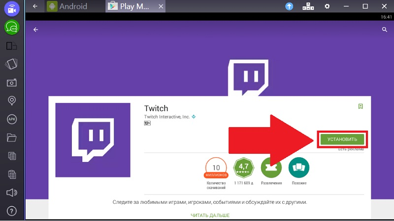 twitch-ustanovit