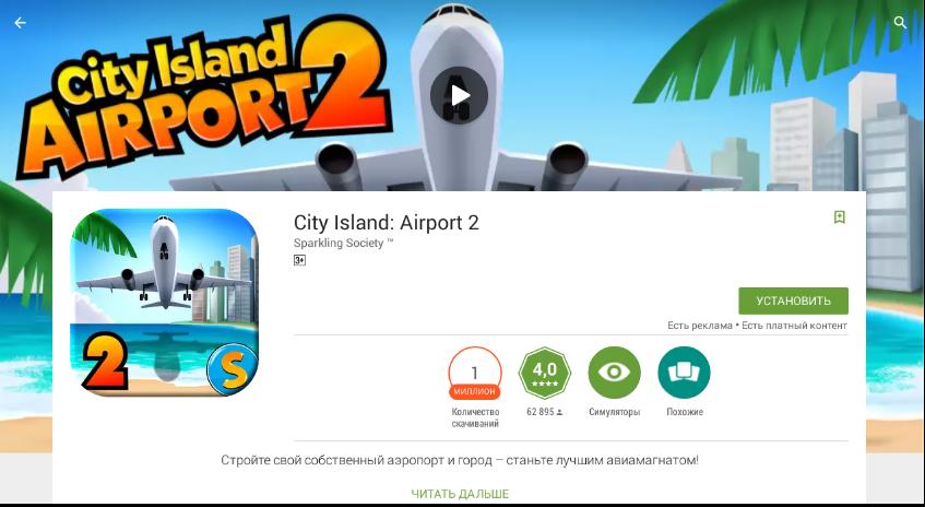 Устанавливаем Аэропорт Сити
