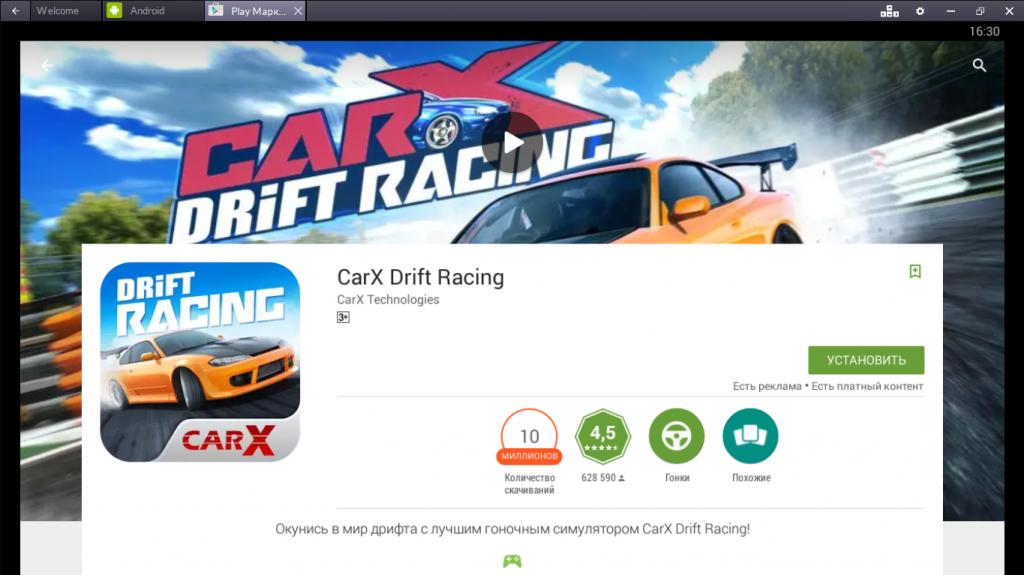 Устанавливаем Carx Drift Racing