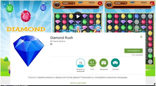 ustanavlivaem-diamond-rush