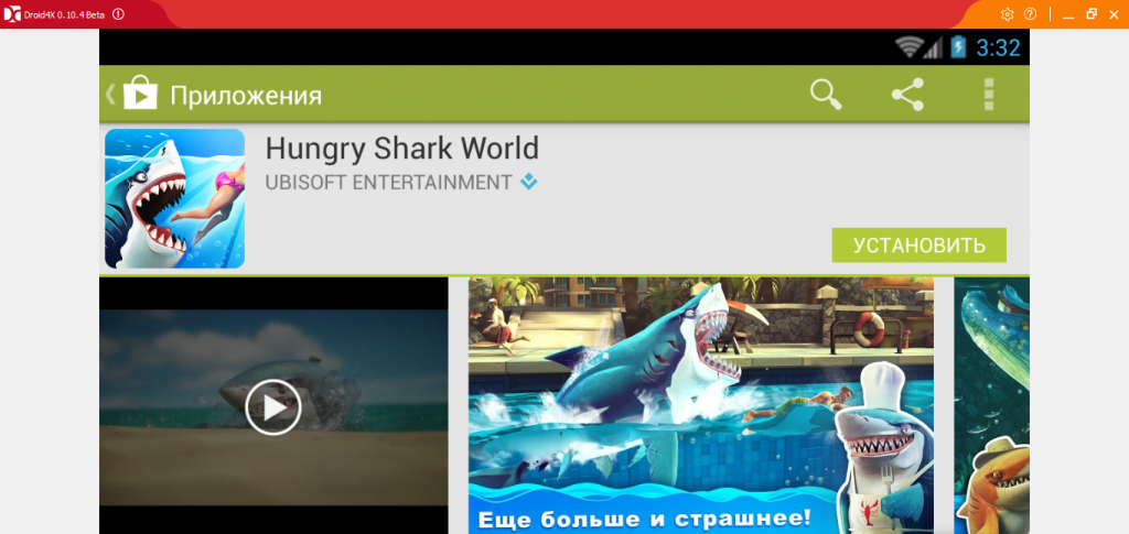 Устанавливаем Hungry Shark World