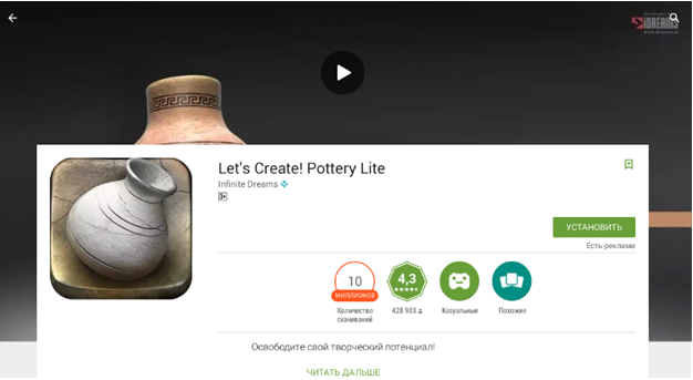 Устанавливаем Let's Create! Pottery