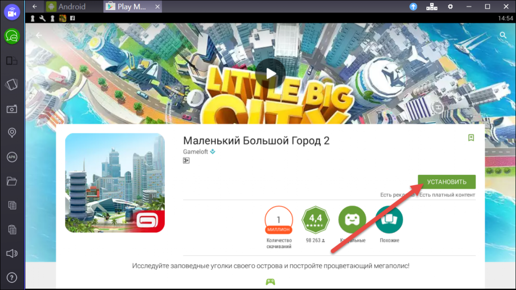 Устанавливаем Little Big City