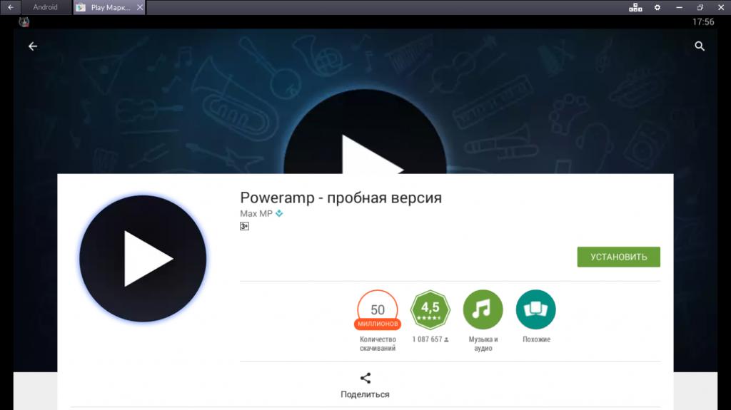 Устанавливаем Poweramp
