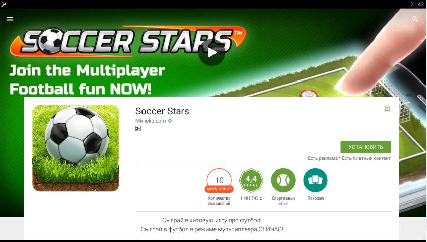 Устанавливаем Soccer Stars