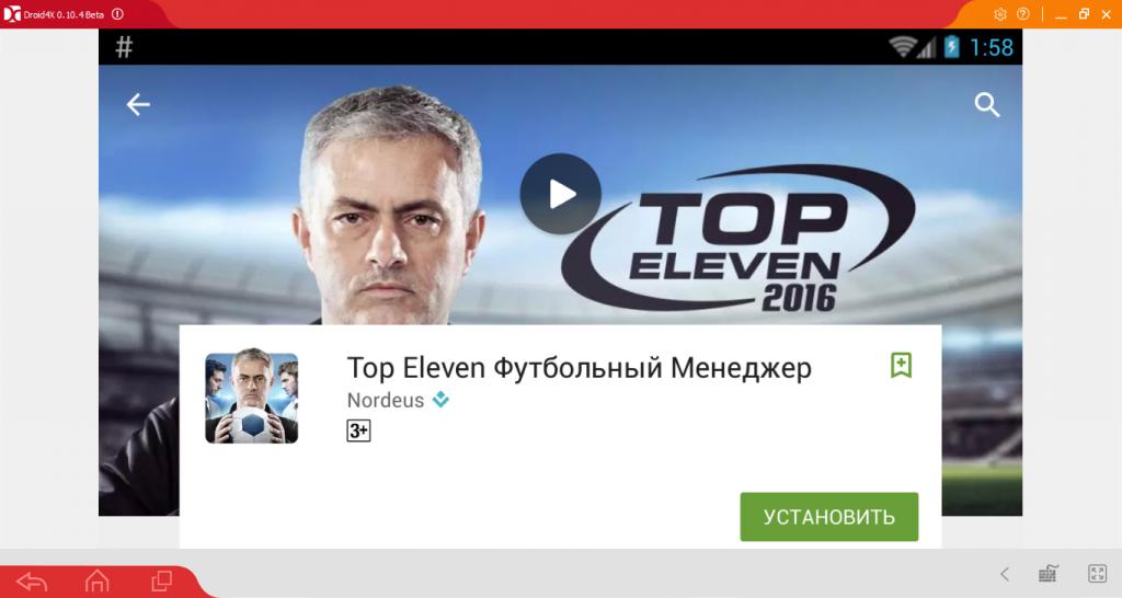 Устанавливаем Top Eleven