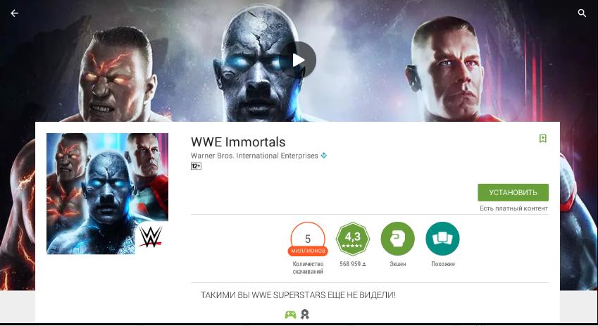 Устанавливаем WWE Immortals