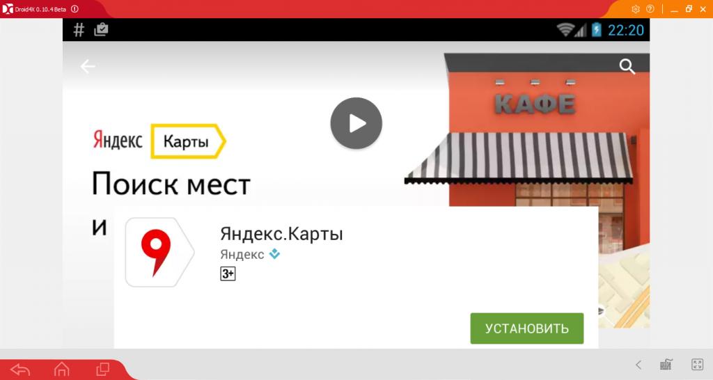 Устанавливаем Яндекс. Карты