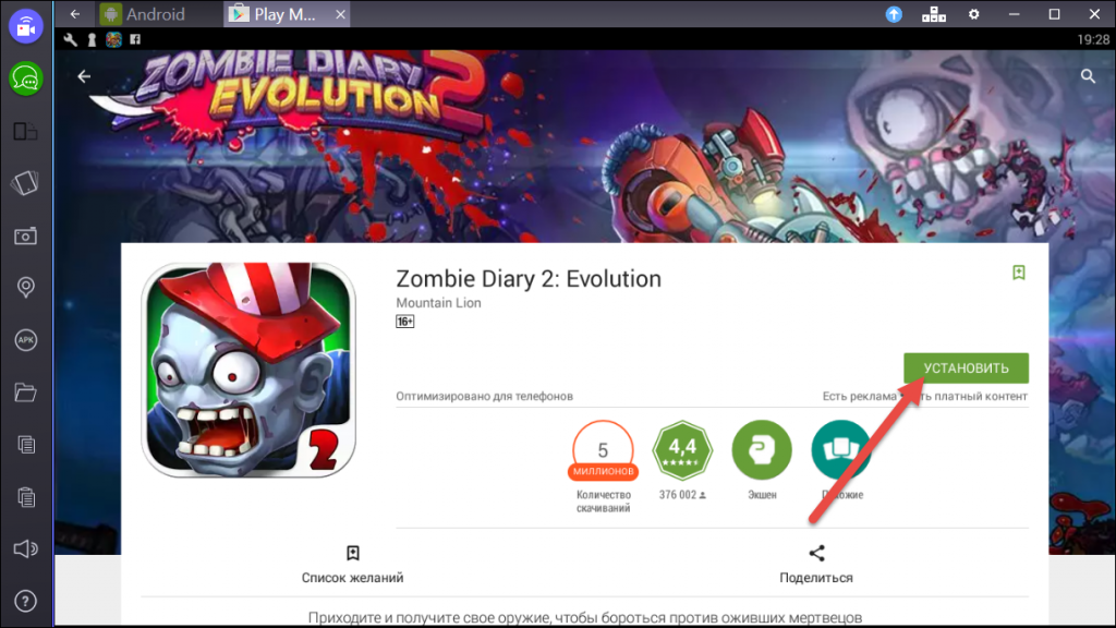 Устанавливаем Zombie Diary 2