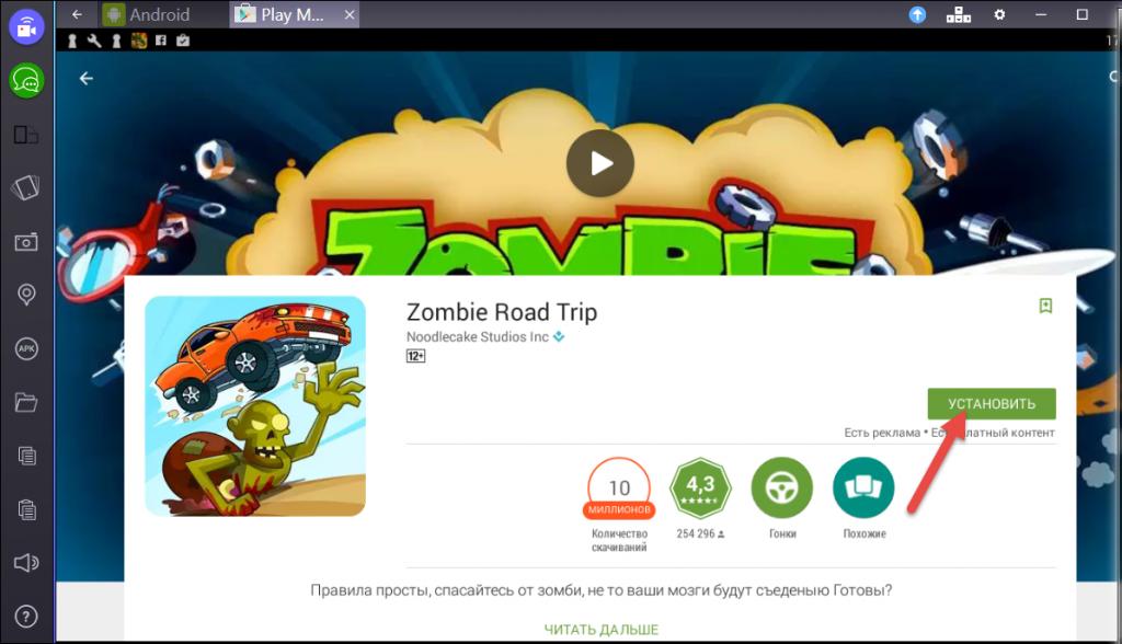 Устанавливаем Zombie Road Trip