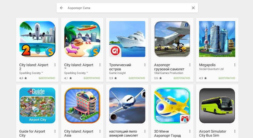 Вводим Аэропорт Сити в строку поиска