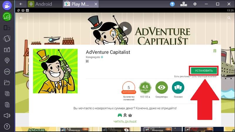 adventure-capitalist-ustanovit-na-kompyuter