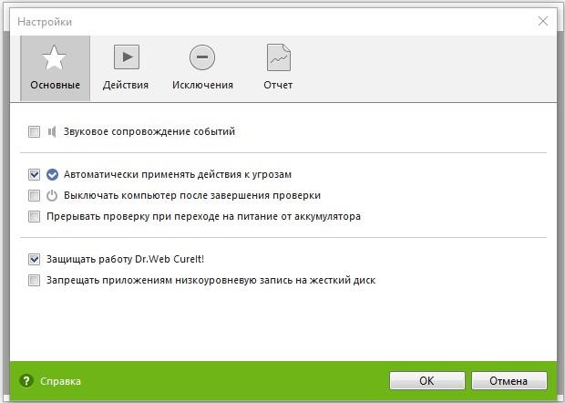 antivirus-dr-web-avtomaticheskoe-primenenie-dejstvij