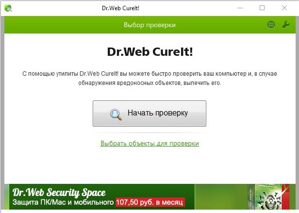 antivirus-dr-web-nachalnyj-ekran