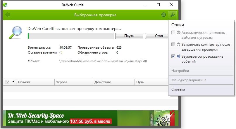 antivirus-dr-web-optsii