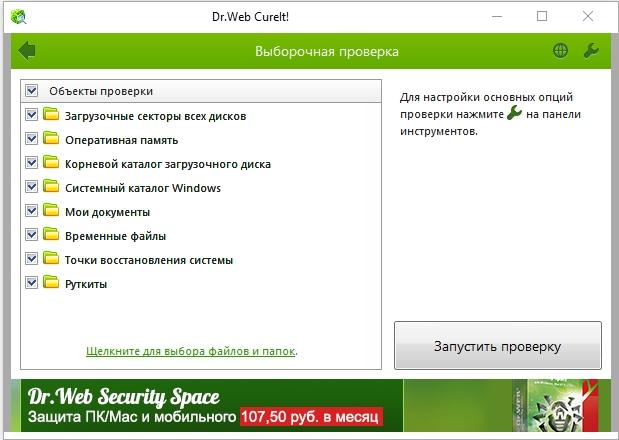 antivirus-dr-web-vybor-obektov