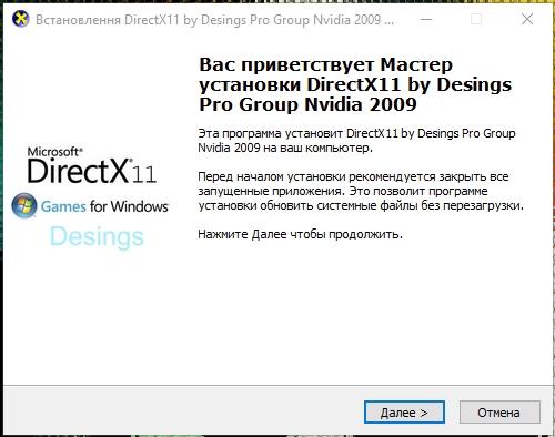 ckachat-directx-direkt-h-11