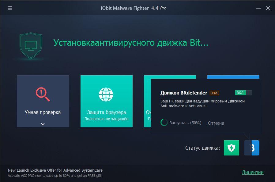 dva-dvizhka-proverki-iobit-malware-fighter
