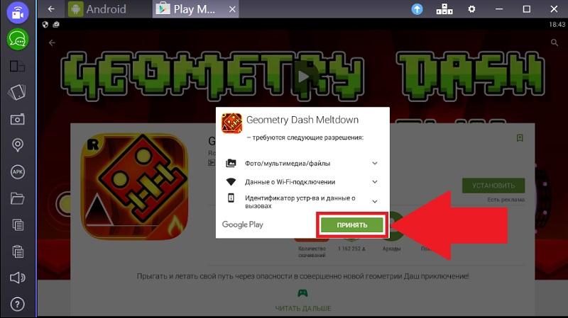 geometry-dash-meltdown-prinyat-soglashenie