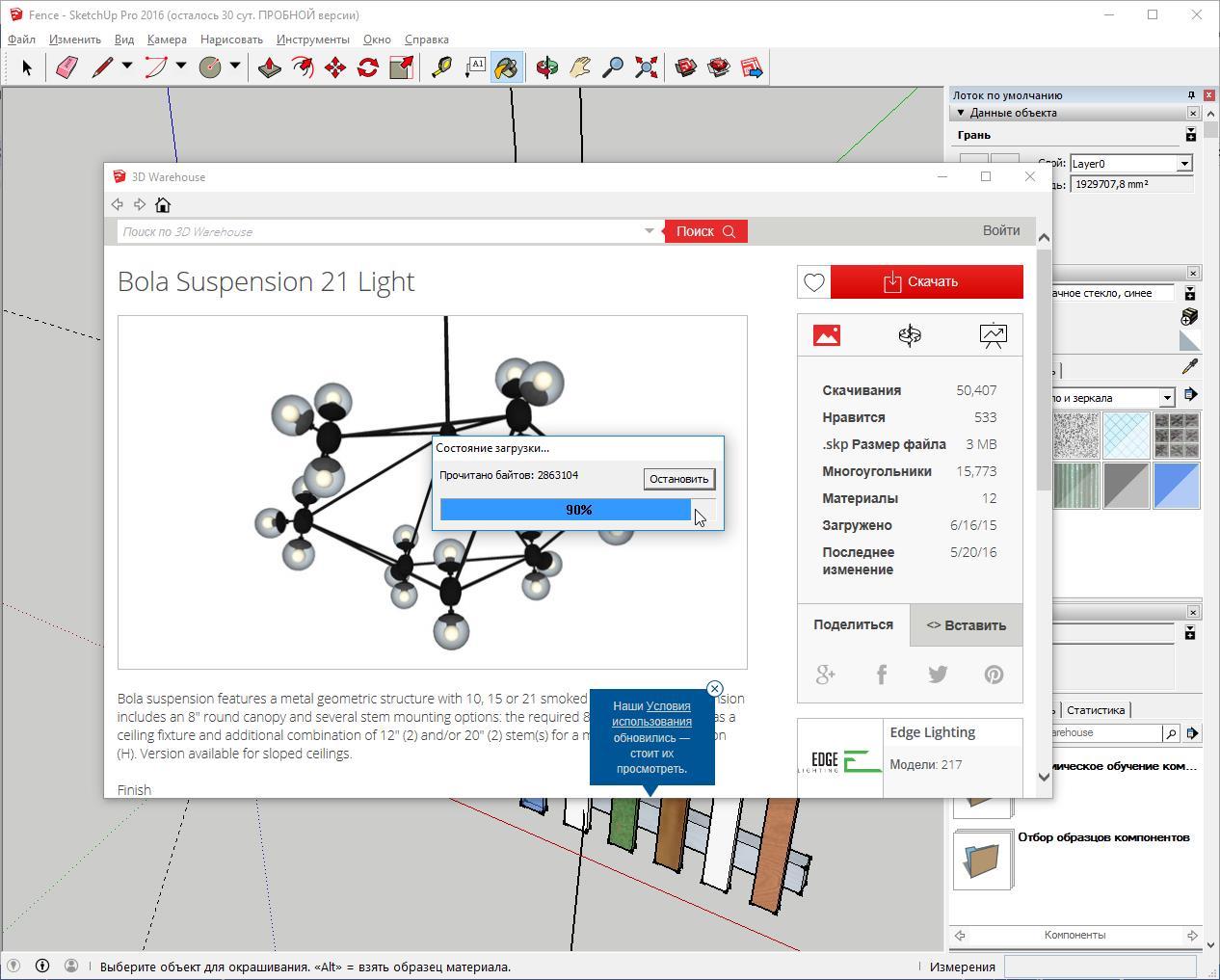 instrumenty-google-sketchup