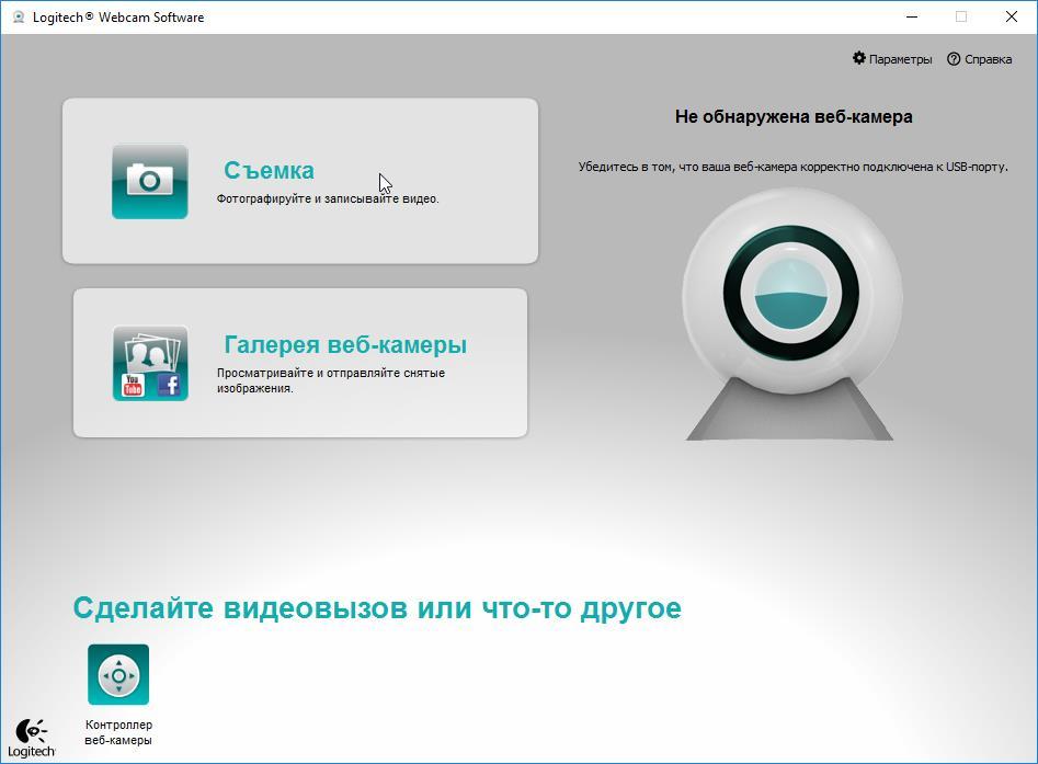 ispolzovanie-kamery-logitech-webcam-software