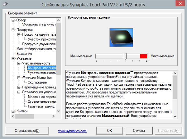 kontrol-synaptics-touchpad-driver