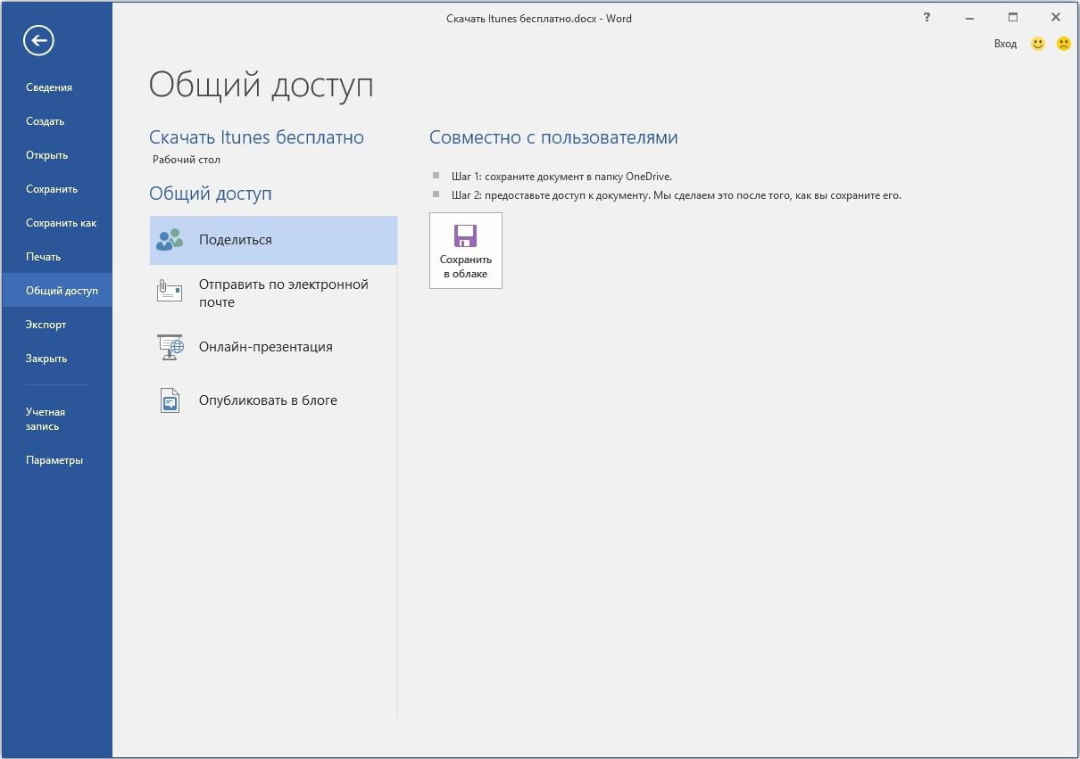 microsoft-word-2013-obshhij-dostup