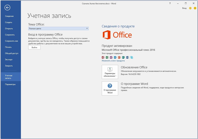 microsoft-word-2013-uchetnaya-zapis