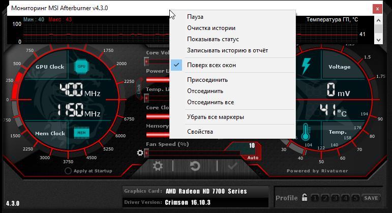 monitoring-msi-afterburner