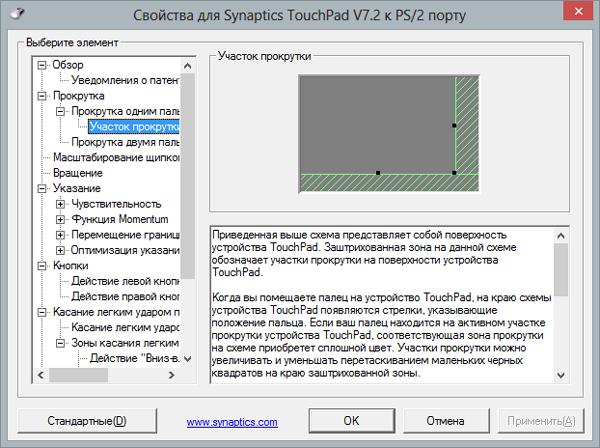 oblast-prokrutki-synaptics-touchpad-driver