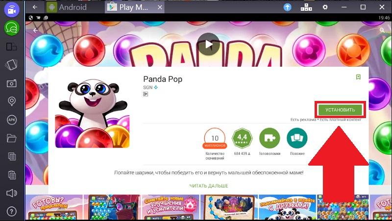 panda-pop-ustanovit